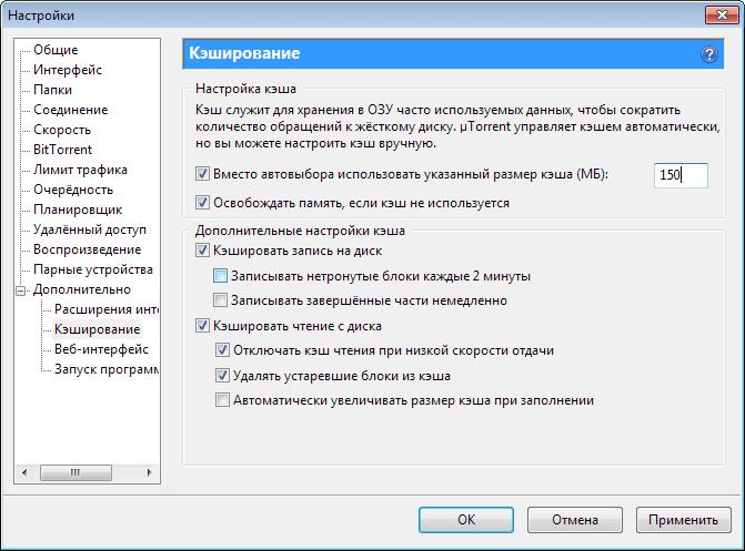 Решено: Низкая скорость скачивания файлов программой uTorrent или торренты перестали скачиваться вообще