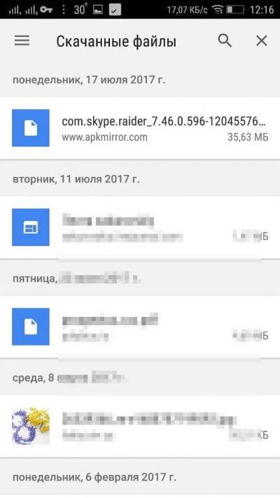 Как вернуть старую версию скайп на андроид