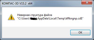 Решено: Не запускается программа Компас 3D