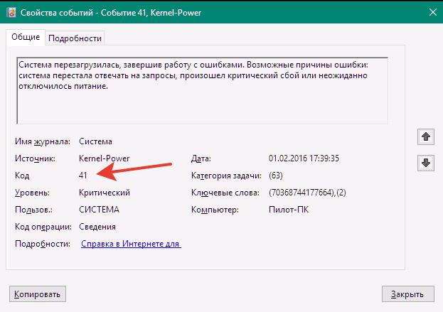 Как исправить - Критическая ошибка Kernel-Power, код события 41