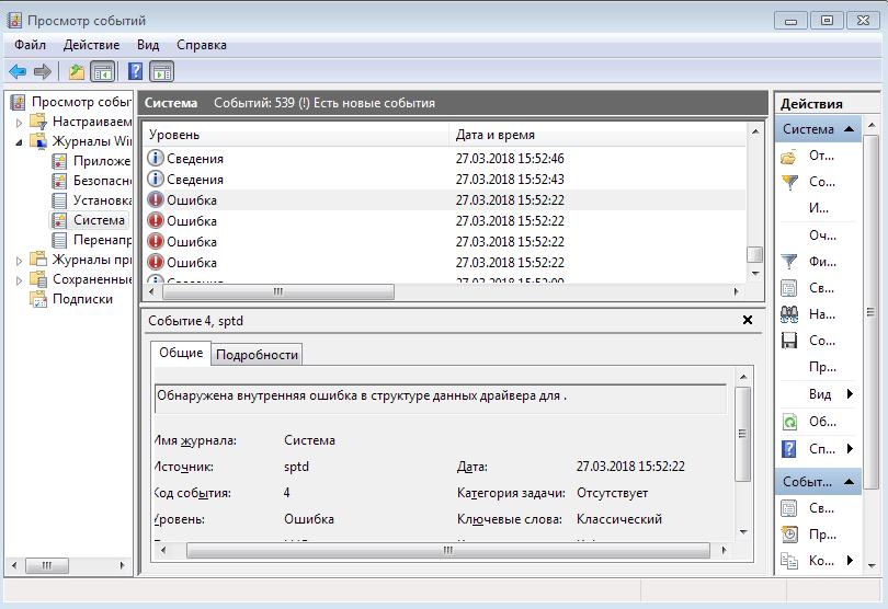 EventID - Код: 4 Источник: sptd