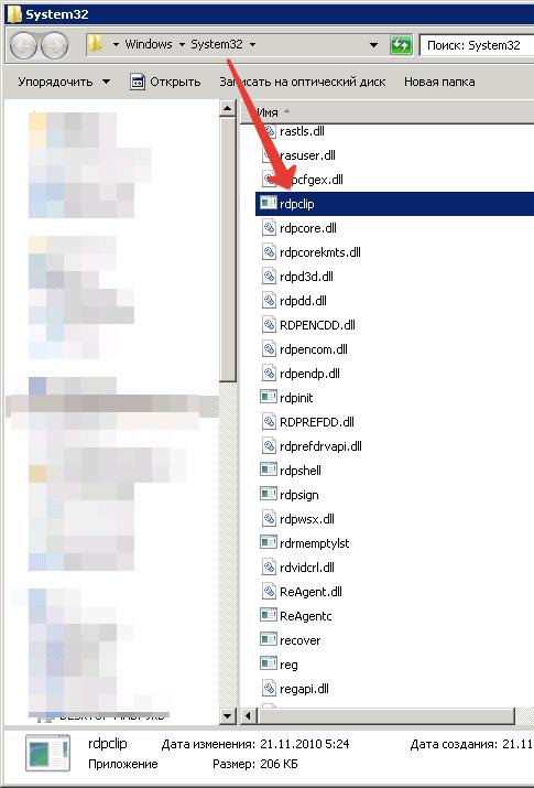 Подключение по RDP - не работает буфер обмена, способ исправления