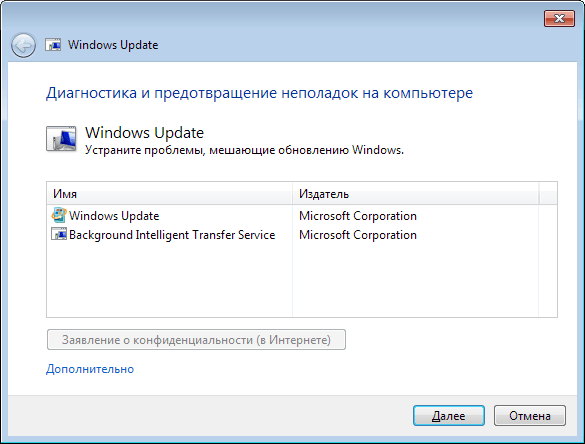 Решено: Не удалось выполнить поиск новых обновлений 0x8007007e - ошибка Центра обновления Windows