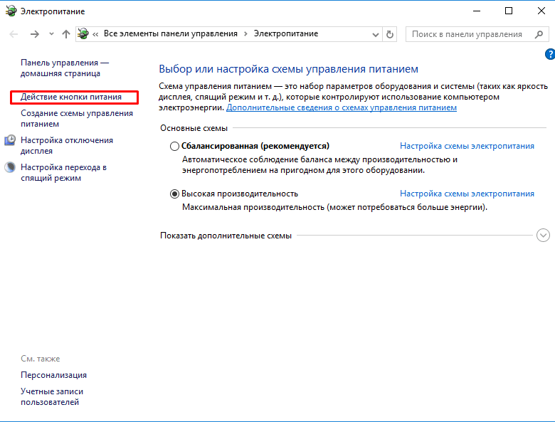 Windows 10: Как включить или отключить быстрый запуск системы