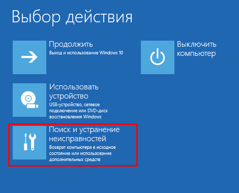 Решено: ошибка STOP: 0x000000ED,  UNMOUNTABLE_BOOT_VOLUME в Windows 10