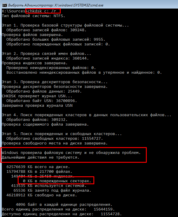 Решено: ошибка STOP: 0x000000ED, UNMOUNTABLE_BOOT_VOLUME в