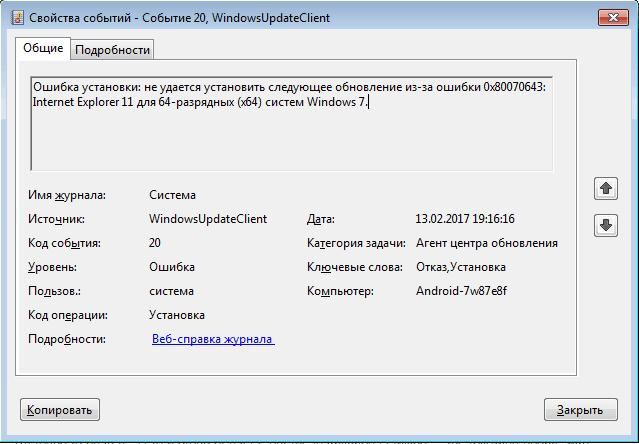 Решено: 0x80070643 в процессе установки произошла неисправимая ошибка, или ошибка 0x80070643 при установке обновлений