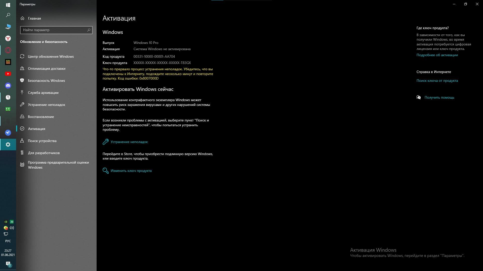 Код ошибки 0x8007000d, решения для всех случаев ее возникновения