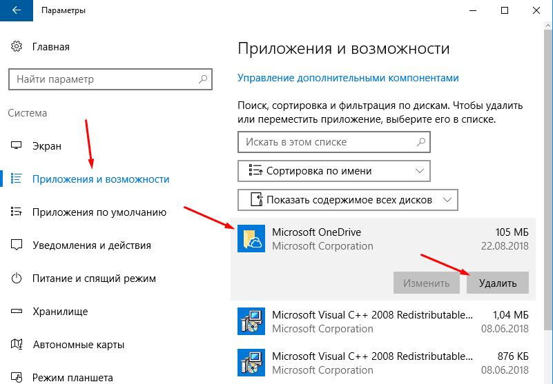 Как полностью отключить или удалить OneDrive в Windows 10