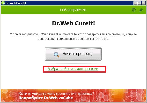 Исправлено: Браузер открывается сам с рекламными вкладками или как удалить vive-m.com и fitqer.com и другую рекламу