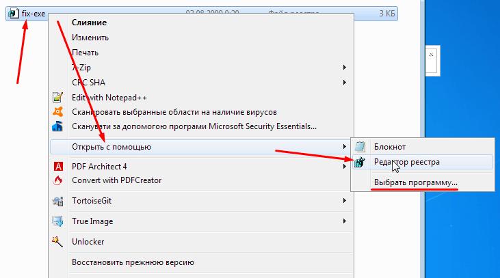 Решено: Все файлы и ярлыки открываются одной программой