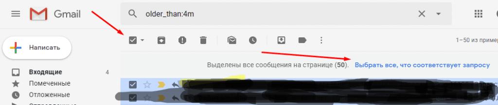 Как быстро удалить старые письма в Gmail