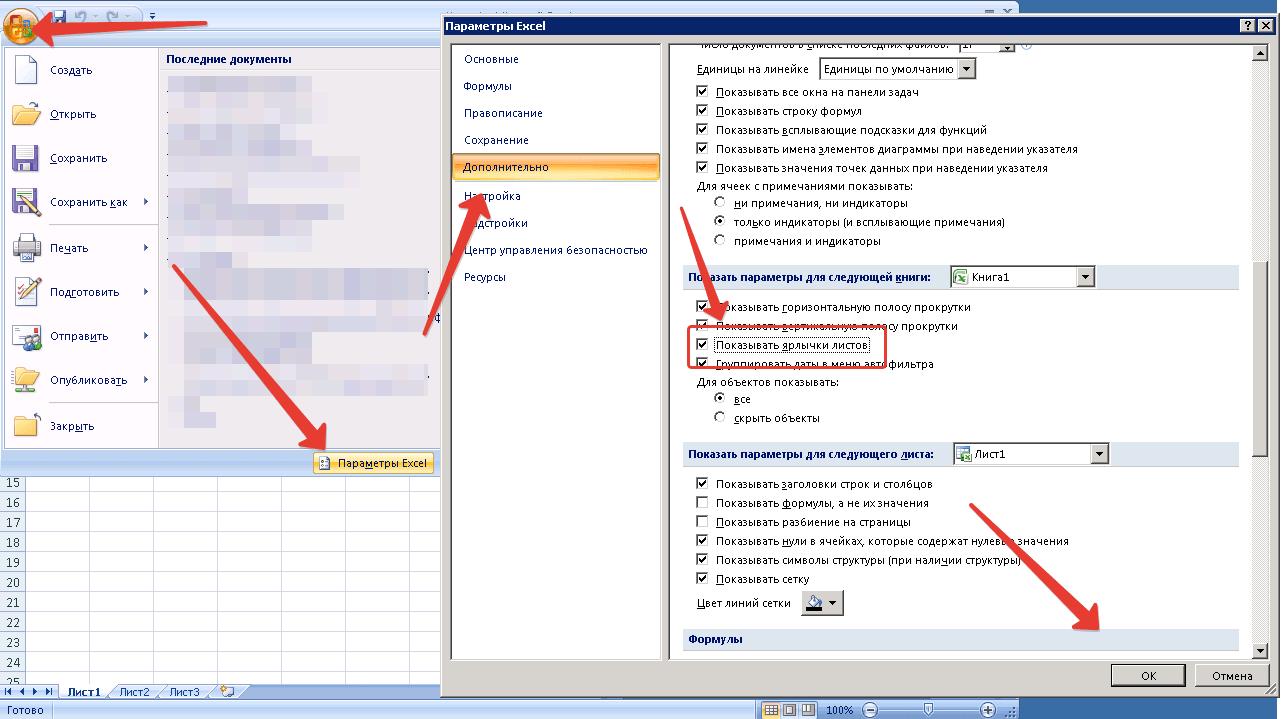 В Excel пропали листы - как исправить?