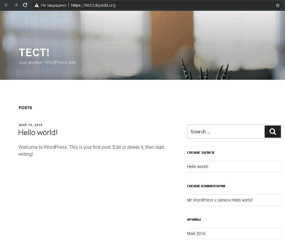 Перенос сайта на Wordpress на VPS
