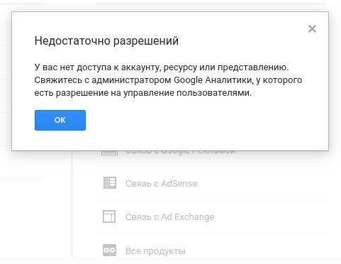 Недостаточно разрешений Google Аналитика