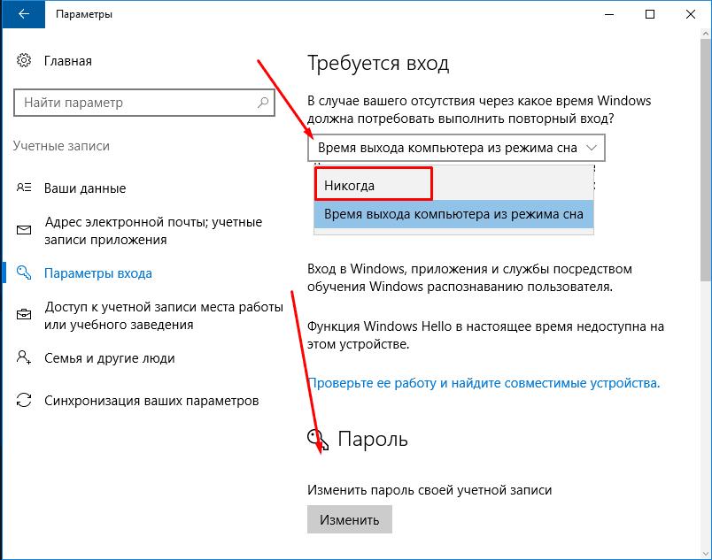 Как в Windows 10 отключить пароль при входе в учетную запись