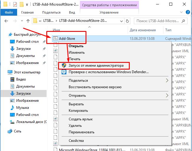Решено: Как установить магазин приложений в Windows 10?