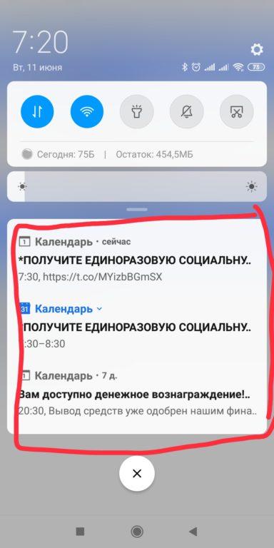 Решено: избавиться от спама в Google-календаре