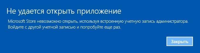 Как установить магазин в Windows 10?