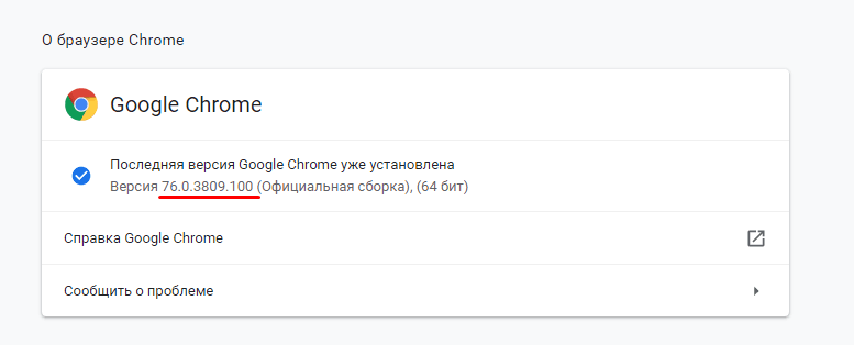 не работает гугл хром